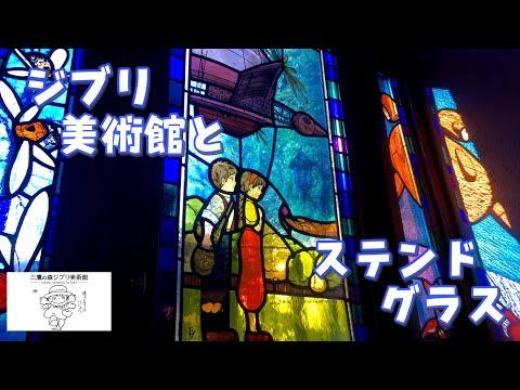ジブリ美術館のステンドグラス