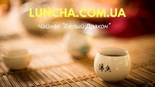 Виды китайского чая на luncha.com.ua