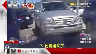 直擊搶車位像戰場 直接「輾」進車格裡