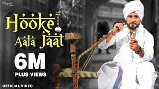 Hooke Aala Jaat - Raju Punjabi, Pardeep Boora   Latest Haryanvi Songs Harayanvi 2018
