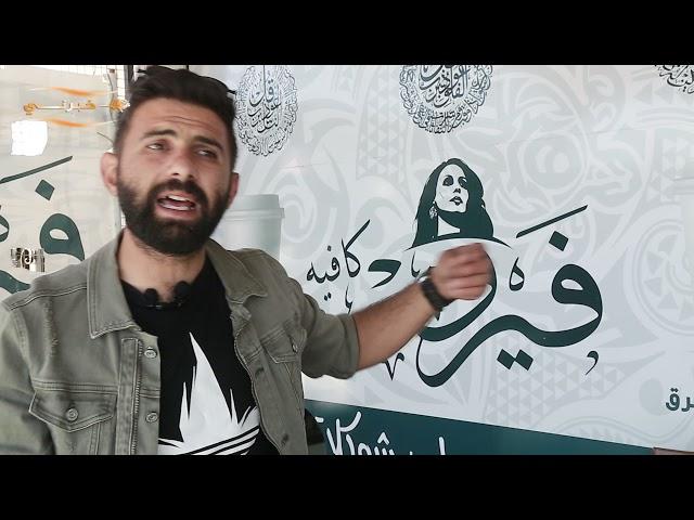 قصة مجسّم فيروز وأمانة عمان