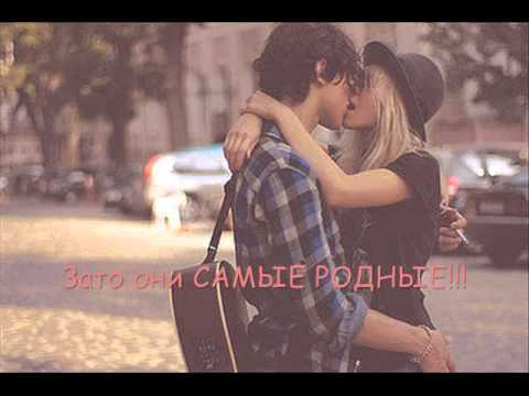 очень красивая песня про любовь_I Love You