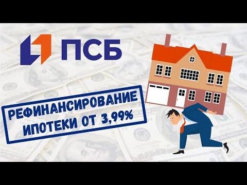 Рефинансирование ипотеки в Промсвязьбанке от 3,99%