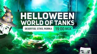 Halloween в ТАНКЕ WoT [19-00]