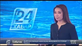 21 Қаңтар 2019 жыл - 07.00 жаңалықтар топтамасы