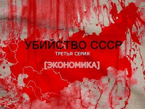Убийство СССР - третья серия [Экономика]