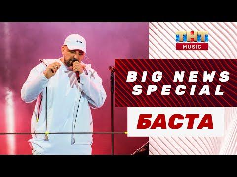 БАСТА о фитах на новом альбоме и фильме о себе