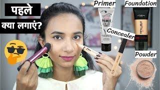 मेकअप बेस में पहले क्या लगाएं  -Primer, Foundation, Concealer, Powder कौनसा, कब लगाना है ?