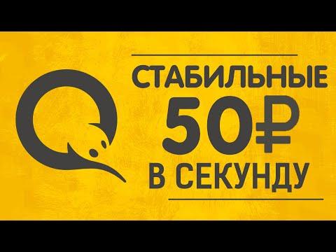 Безопасны ли бинарные опционы