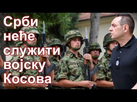 """""""За државу Србију и за њену војску формирање било какве војске на територији Косова и Метохије апсолутно није прихватљиво"""", изјавио је министар одбране Александар Вулин одговарајући на изјаве о формирању тзв. војске Косова."""