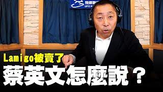 '19.09.20【觀點│唐湘龍時間】Lamigo被賣了!蔡英文怎麼說?