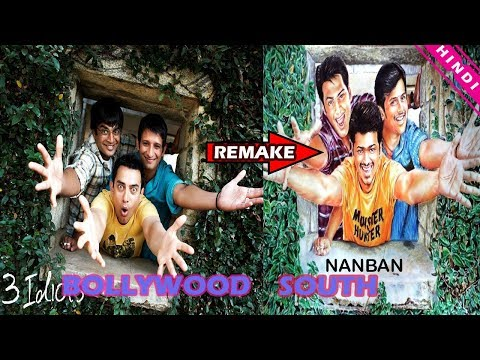 Top 5 South Movie Remake From Bollywood & Become Blockbuster | Nanban |  3 Idiots | The Topic