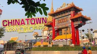 China Town, Bangkok