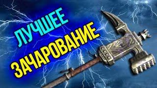 Skyrim Special Edition Лучшее зачарованное оружие - Дубина защитника