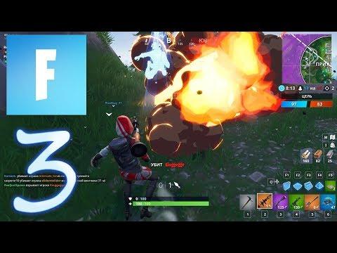 Fortnite - Gameplay Walkthrough Part 3