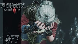 The Witcher 3 Enhanced Edition - Part 77
