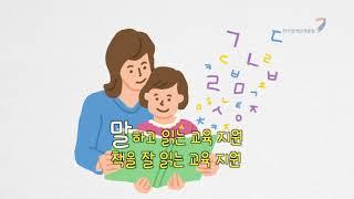 """""""반갑다, 장애인 정책"""" 장애인 정책 소개 영상(반갑다 뉴스)내용"""