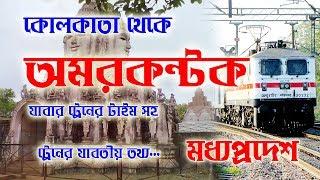 kolkata to Amarkantak train Time || কলকাতা থেকে অমরকণ্টক  যাবার ট্রেন টাইম সহ যাবতীয় তথ্য..