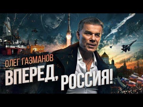 Новый патриотический клип Олега Газманова о Величии России на песню