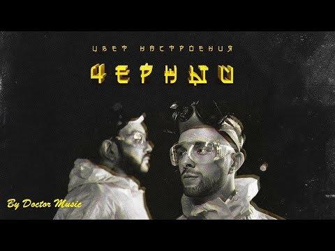 Егор Крид - Цвет настроения черный (2018) (Remix)