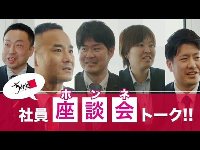ちよだ鮨先輩社員座談会動画