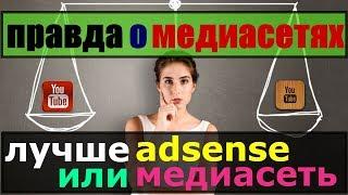 adsense или медиасеть/ лучшая медиасеть для ютуба/adsense или партнерка/ лучше adsense или медиасеть