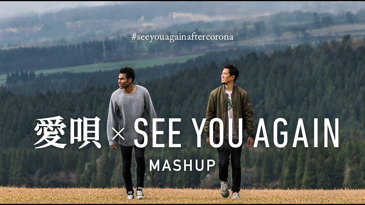 愛唄 × See You Again
