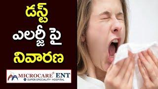 Dust Allergies - Causes, Symptoms And Treatment ||  Dr.Vinnakota Sriprakash Advises || MicroCare ENT