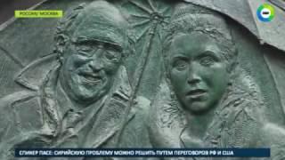 На доме Ростроповича и Вишневской открыли мемориальную доску - МИР24