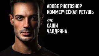 Adobe Photoshop. Коммерческая ретушь. 2016. Саша Чалдрян