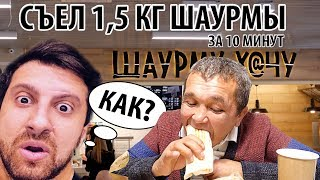 EAT 1.5 kg SHAWARMA FOR 10 MINUTES
