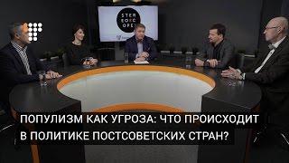 Популизм как угроза: что происходит в политике постсоветских стран?