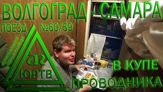 ЮРТВ 2018: В купе проводника на поезде №60 Кисловодск - Новокузнецк из Волгограда в Самару. [№258]