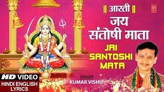 जय संतोषी माता Jai Santoshi Mata Aarti