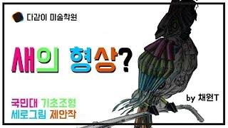 """국민대 합격생이 그린 기초조형 제안작 """"새의 형상"""""""