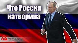 Что Россия натворила за последнее время | Aftershock.news