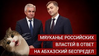 Роль России в Абхазии: откупаться деньгами и закрывать глаза на криминал Рауль Хаджимба Сурков