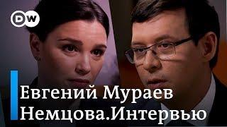 Кандидат в президенты Украины Мураев: Черчилль, Тэтчер, Сталин – сильные лидеры. Немцова.Интервью