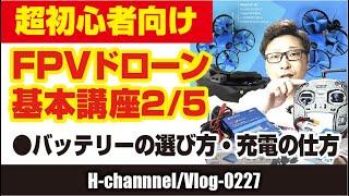 【初心者向】FPVドローン基本講座 2/4-バッテリ編-vlog227
