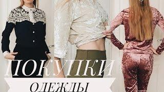 Покупки с примеркой / Тренды весны! / одежда, обувь, аксессуары | PolinaBond