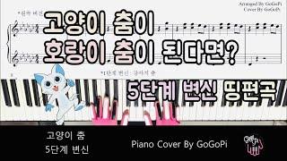 피아노 학원에서 들었던 고양이 춤 맞아? 고양이 춤이 호랑이 춤이 된다면?! (악보+연주)5단계 변신 | 신박한 편곡 피아노 연주
