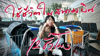 ใช้เงิน 1,000,000 ในสนามบินเกาหลี ลองใช้ชีวิต 12 ชม.#ซอฟท่องโลก