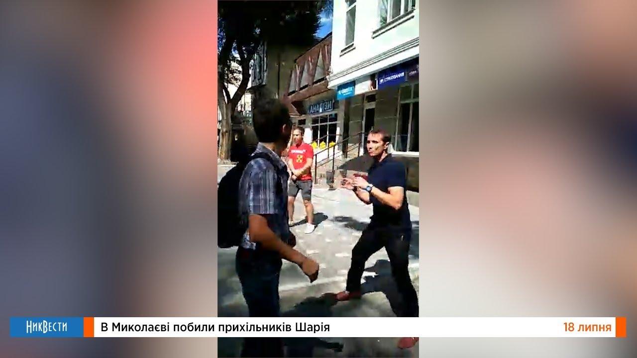 В Николаеве избили поклонников Шария
