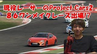 【現役レーサーのProject Cars2】#01  TOYOTA86ワンメイクレースに参戦!!