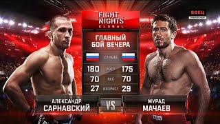 Мурад Мачаев vs. Александр Сарнавский / Murad Machaev vs. Alexander Sarnavsky