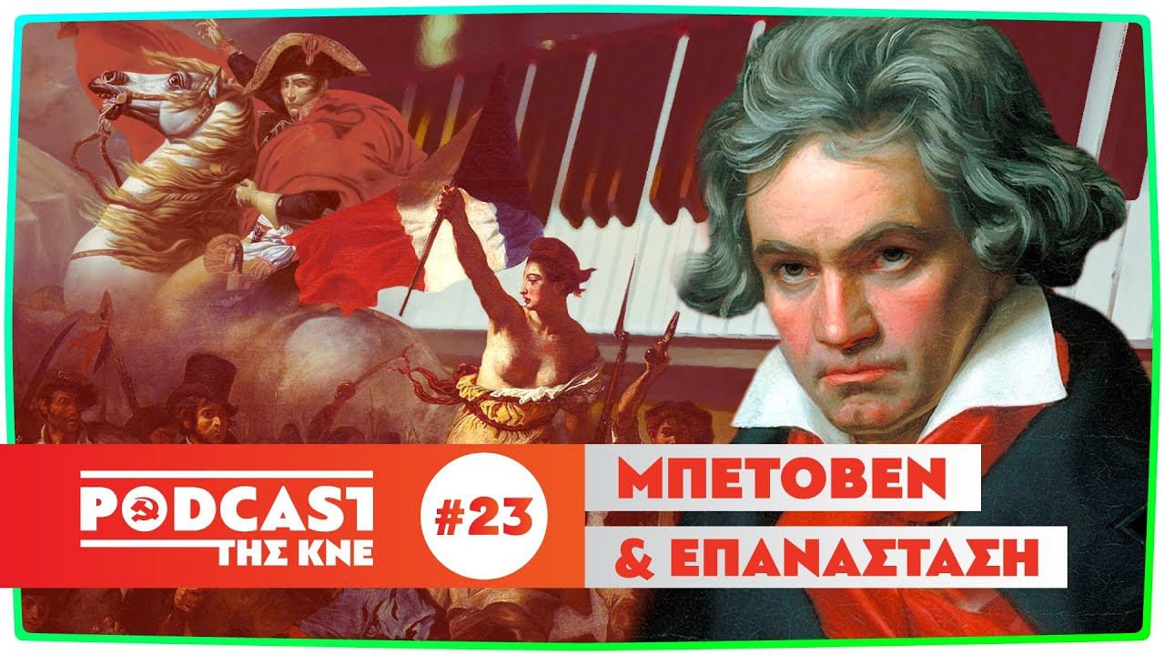 Podcast της ΚΝΕ - Επεισόδιο 23 | Τι σχέση έχει ο Μπετόβεν με την επανάσταση;