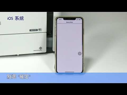 Wi-Fi Direct 系統設定教學(iOS)