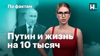 🔥 Путин ответил, как прожить на 10 тысяч. Мосгорсуд и Пригожин. Неприкосновенность экс-президентов