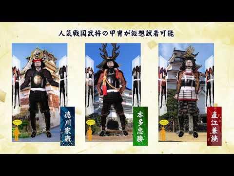 人気戦国武将の甲冑を仮想的に装着