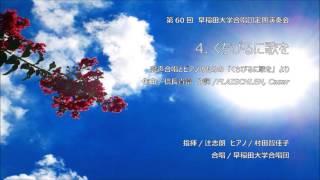 4くちびるに歌を-混声合唱とピアノのための「くちびるに歌を」より早稲田大学合唱団